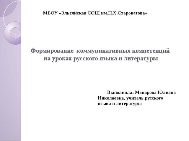 Формирование коммуникативных компетенций на уроках русского языка и литератур...