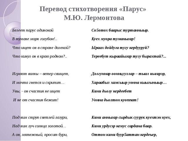 Перевод стихотворения «Парус» М.Ю. Лермонтова Белеет парус одинокой В тумане...