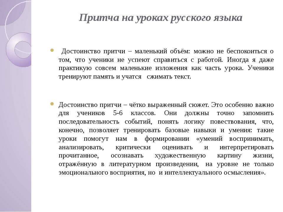 Притча на уроках русского языка Достоинство притчи – маленький объём: можно н...