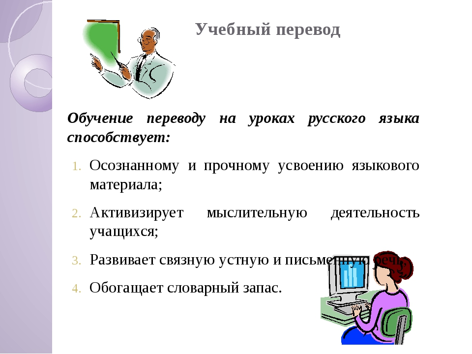 Учебный перевод  Обучение переводу на уроках русского языка способствует: О...