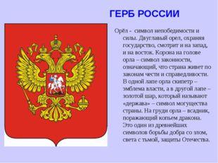 Орёл - символ непобедимости и силы. Двуглавый орел, охраняя государство, смот