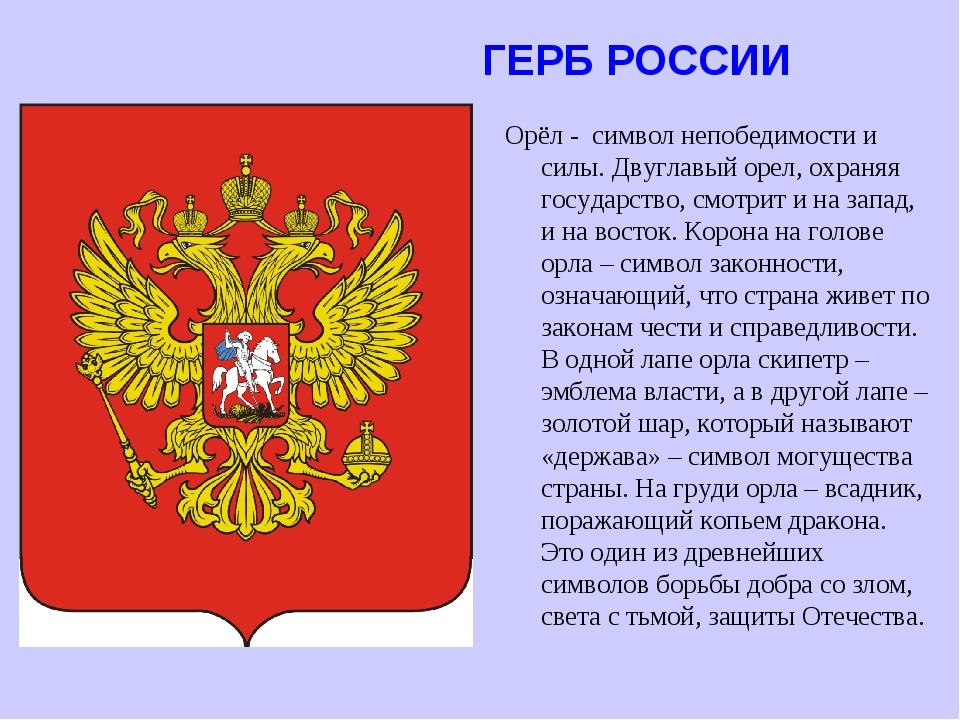 Орёл - символ непобедимости и силы. Двуглавый орел, охраняя государство, смот...