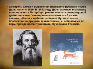 Собирать слова и выражения народного русского языка Даль начал с 1819. В18