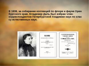 В1838,засобираниеколлекцийпофлореифаунеОренбургскогокрая,Владимир