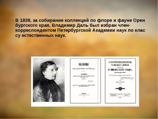 В1838,засобираниеколлекцийпофлореифаунеОренбургскогокрая,Владимир...