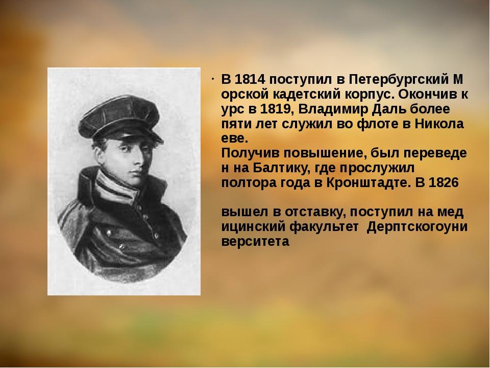 В1814поступилвПетербургскийМорскойкадетскийкорпус.Окончивкурсв181...