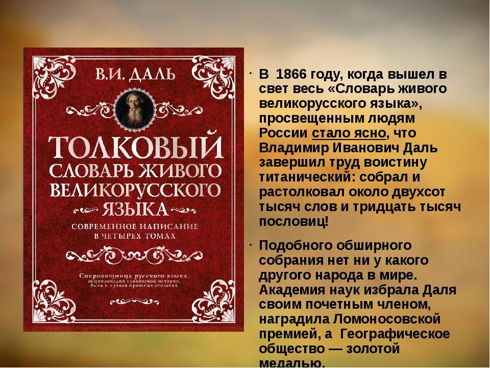 В1866 году, когда вышел в свет весь «Словарь живого великорусского языка»,...
