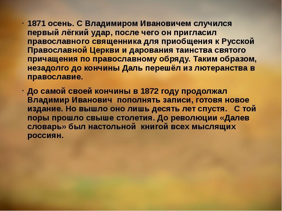 1871 осень.С Владимиром Ивановичем случился первый лёгкий удар, после чего...