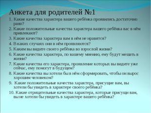 Анкета для родителей №1 1. Какие качества характера вашего ребёнка проявились