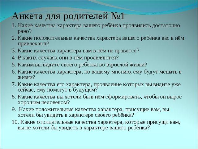 Анкета для родителей №1 1. Какие качества характера вашего ребёнка проявились...