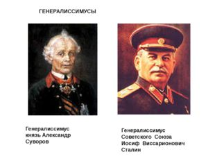ГЕНЕРАЛИССИМУСЫ Генералиссимус князь Александр Суворов Генералиссимус Советс