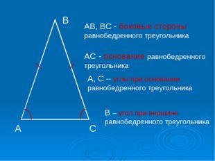 А В С АВ, ВС - боковые стороны равнобедренного треугольника А, С – углы при о