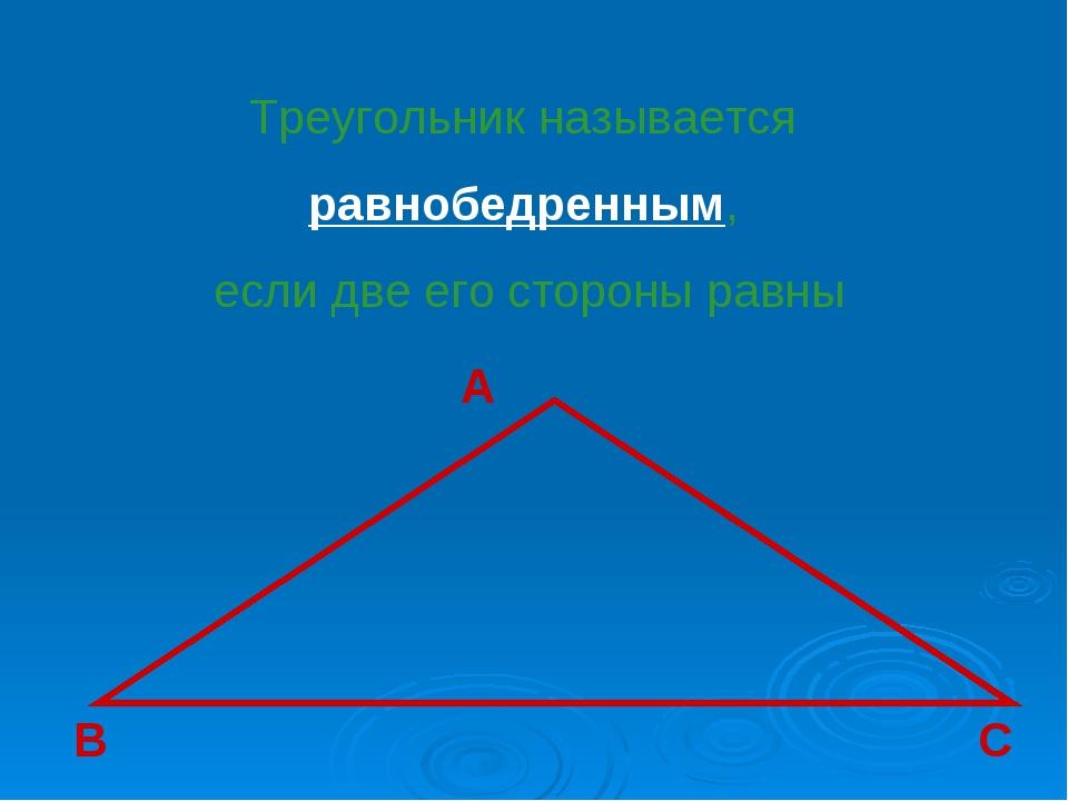 A B C Треугольник называется равнобедренным, если две его стороны равны