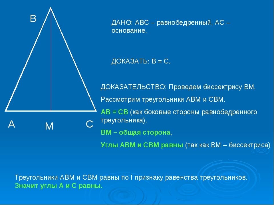 А В С ДАНО: АВС – равнобедренный, АС – основание. ДОКАЗАТЬ: В = С. ДОКАЗАТЕЛЬ...