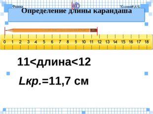 Определение длины карандаша 11