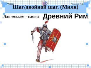 Шаг/двойной шаг. (Миля) Древний Рим Лат. «милле» - тысяча