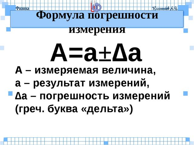 Формула погрешности измерения A=a±∆a A – измеряемая величина, a – результат и...