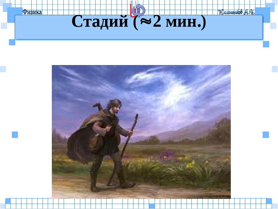 Стадий (2 мин.)