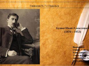 Бунин Иван Алексеевич (1870 – 1953) Выполнил: ученик 7 «В» класса Баев Данил