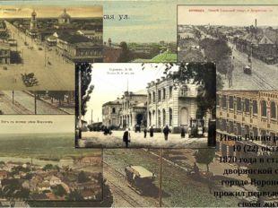Иван Бунин родился 10 (22) октября 1870 года в старинной дворянской семье в г