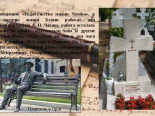 По сообщению «Издательства имени Чехова», в последние месяцы жизни Бунин ра
