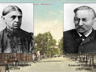 отец Бунин Алексей Николаевич (1827-1906) мать Бунина Людмила Александровна 1