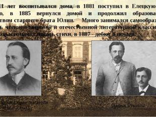 До 11 лет воспитывался дома, в 1881 поступил в Елецкую уездную гимназию, в