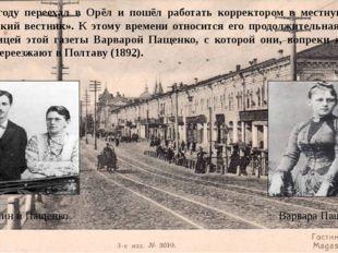 В 1889 году переехал в Орёл и пошёл работать корректором в местную газету «Ор