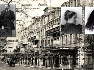 В 1899 вступил в брак с Анной Николаевной Цакни, дочерью революционера-народ