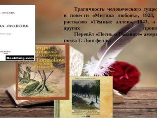 Трагичность человеческого существования в повести «Митина любовь», 1924, сбо