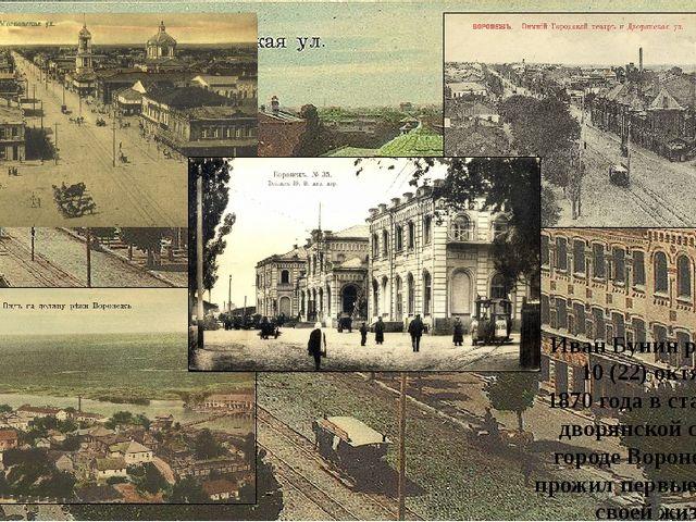 Иван Бунин родился 10 (22) октября 1870 года в старинной дворянской семье в г...