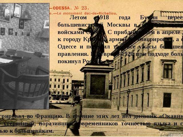 Летом 1918 года Бунин переехал из большевистской Москвы в занятую австрийски...