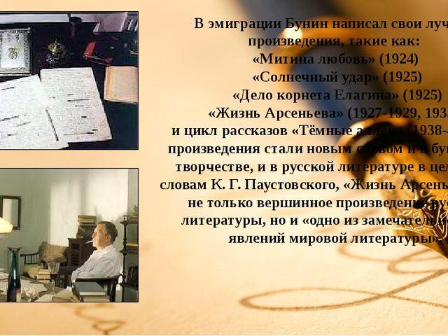 В эмиграции Бунин написал свои лучшие произведения, такие как: «Митина любовь...