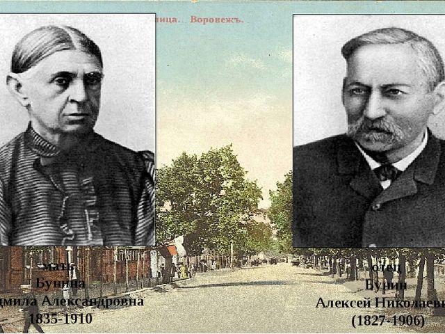 отец Бунин Алексей Николаевич (1827-1906) мать Бунина Людмила Александровна 1...
