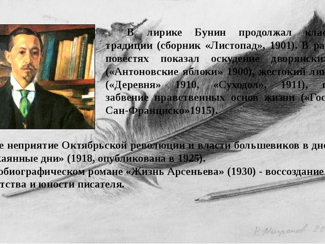 В лирике Бунин продолжал классические традиции (сборник «Листопад», 1901). В...