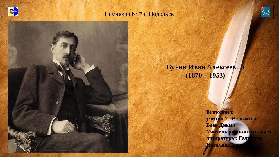 Бунин Иван Алексеевич (1870 – 1953) Выполнил: ученик 7 «В» класса Баев Данил...