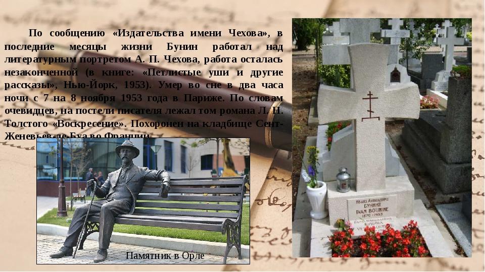 По сообщению «Издательства имени Чехова», в последние месяцы жизни Бунин ра...