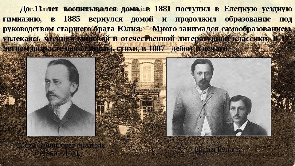 До 11 лет воспитывался дома, в 1881 поступил в Елецкую уездную гимназию, в...