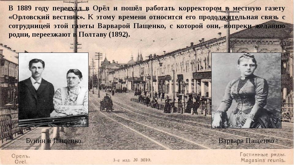 В 1889 году переехал в Орёл и пошёл работать корректором в местную газету «Ор...