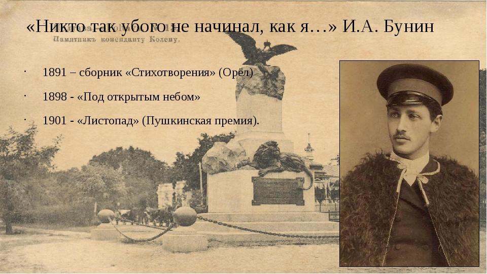 1891 – сборник «Стихотворения» (Орёл) 1898 - «Под открытым небом» 1901 - «Лис...