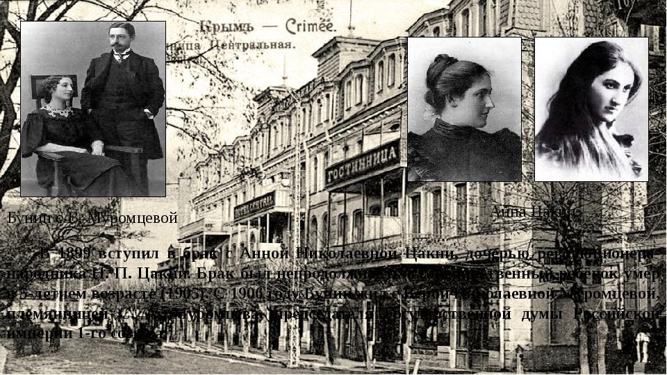 В 1899 вступил в брак с Анной Николаевной Цакни, дочерью революционера-народ...