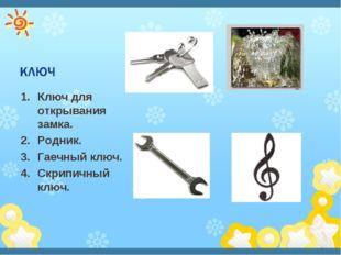 Ключ для открывания замка. Родник. Гаечный ключ. Скрипичный ключ.