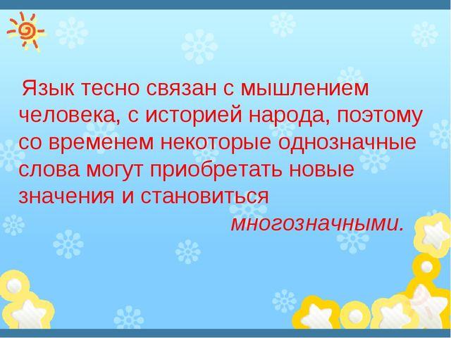 Язык тесно связан с мышлением человека, с историей народа, поэтому со времен...