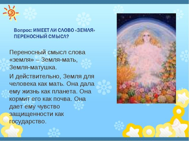 Переносный смысл слова «земля» – Земля-мать, Земля-матушка. И действительно,...