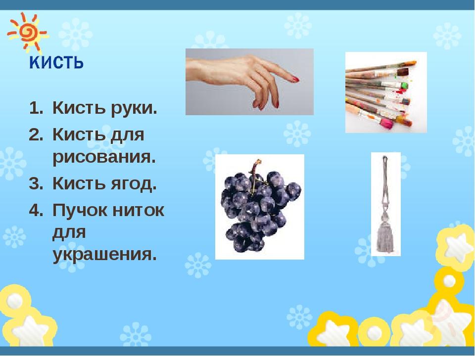 Кисть руки. Кисть для рисования. Кисть ягод. Пучок ниток для украшения.