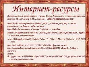Автор шаблона презентации: Ранько Елена Алексеевна, учитель начальных классо