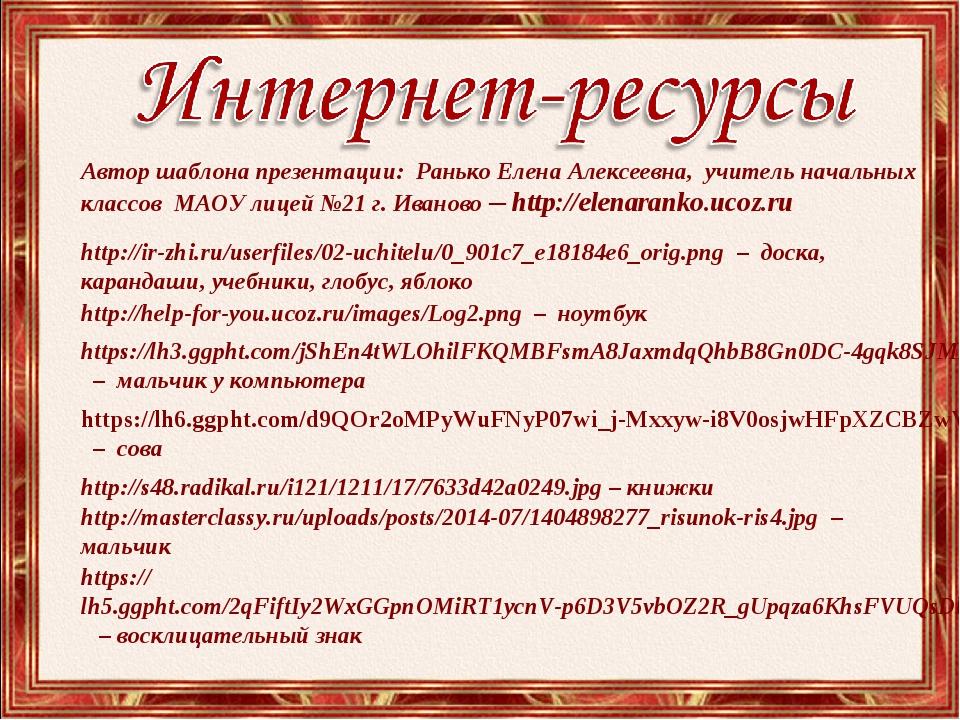 Автор шаблона презентации: Ранько Елена Алексеевна, учитель начальных классо...