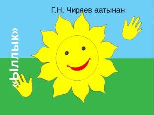 «Ыллык» Г.Н. Чиряев аатынан Хоро орто оскуолата