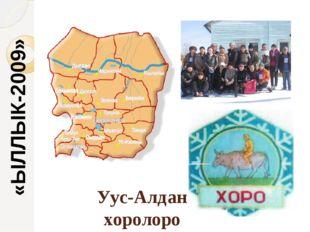 Уус-Алдан хоролоро «ЫЛЛЫК-2009»