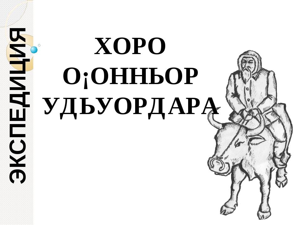ХОРО О¡ОННЬОР УДЬУОРДАРА ЭКСПЕДИЦИЯ